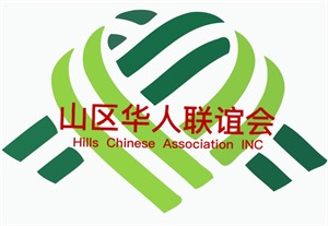 Hills Chinese Association